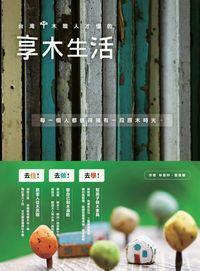 台灣木職人才懂的享木生活:去住、去做、去學!跟家人住木民宿、替自己做木湯匙、幫房子做木家具