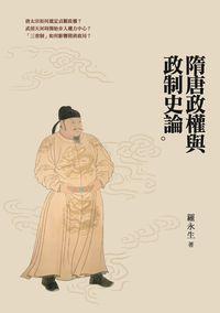 隋唐政權與政制史論