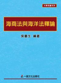 海商法與海洋法釋論