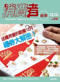消費者報導 [第416期]:送禮用餐的歡樂12月,禮卷大解密!