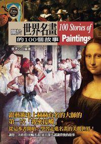 關於世界名畫的100個故事