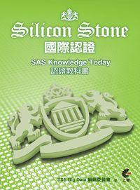 Silicon Stone國際認證SAS Knowledge Today認證教科書