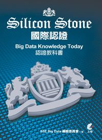 Silicon Stone國際認證Big Data Knowledge Today認證教科書