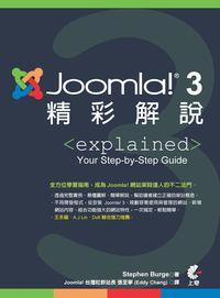 Joomla!3:精彩解說