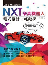 NXT樂高機器人程式設計:輕鬆學(使用NXT-G)