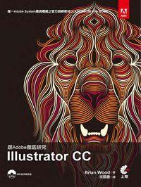跟Adobe徹底研究Illustrator CC New Release