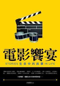 電影饗宴:生命中的故事