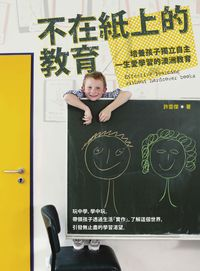 不在紙上的教育:培養孩子獨立自主一生愛學習的澳洲教育