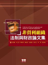非營利組織法制與財政論文集