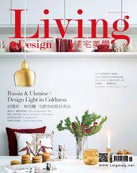 Living & design 住宅美學 [第81期]:Russia & Ukraine:Design Light in Coldness 俄羅斯、烏克蘭  冷調中的設計流光