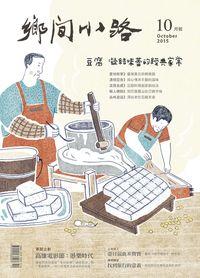 鄉間小路 [2015年10月號]:豆腐凝結味蕾的經典家常