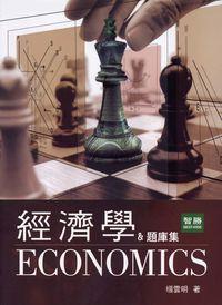 經濟學&題庫集 [題庫]
