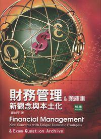 財務管理 [題庫]:新觀念與本土化&題庫集
