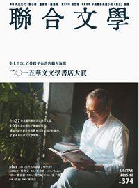 聯合文學 [第374期]:二0一五華文文學書店大賞