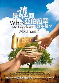 是誰和亞伯拉罕吃午餐?