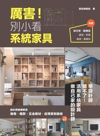 厲害!別小看系統家具:設計師推薦愛用, 廠商、櫃款、五金板材, 從預算到驗收一次給足