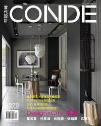 當代設計CONDE [第273期]:Design x City _高雄