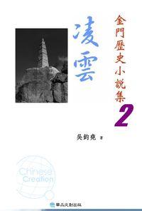凌雲:金門歷史小說集. 2