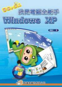 我是電腦全能手Windows XP