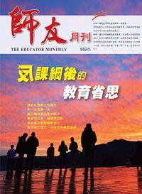 師友月刊 [第582期]:反課綱後的教育省思