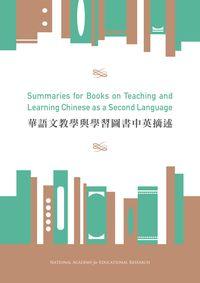 華語文教學與學習圖書中英摘述