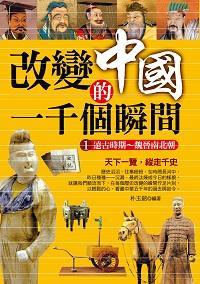 改變中國的一千個瞬間. 1, 遠古時期-魏晉南北朝