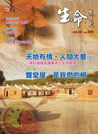 生命雙月刊 [第129期]:天地有情.人間大愛(二)