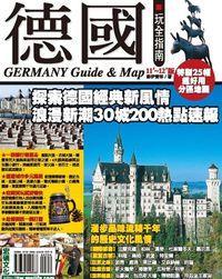 德國玩全指南. 11'-12'版