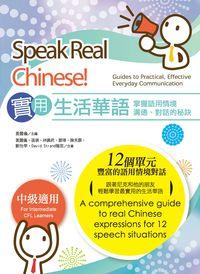 實用生活華語:掌握語用情境溝通、對話的秘訣
