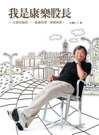 我是康樂股長:王偉忠週記...亂講有理,娛樂無罪!