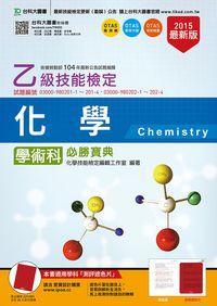 乙級技能檢定化學學術科必勝寶典