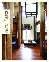 慢遊北海道:請以溫柔的步調,慢慢旅行吧!