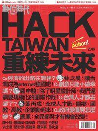 數位時代 [第260期]:HACK TAIWAN重練未來
