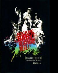 搖滾我吧,寶貝!:(張震嶽&Free 9)2004美國巡迴隨行觀察日記 = Rock me baby!