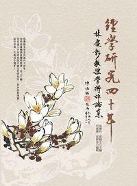 經學研究四十年:林慶彰教授學術評論集