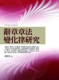 辭章章法變化律研究