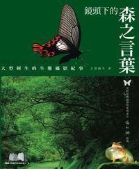 森之言葉:大型阿生的生態攝影紀事