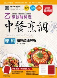 乙級技能檢定中餐烹調學科題庫必通解析