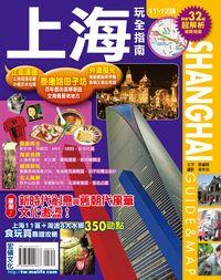 上海玩全指南. 11'-12'版