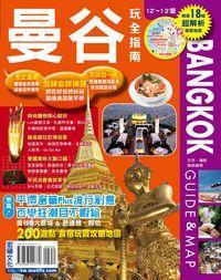 曼谷玩全指南. 12'-13'版