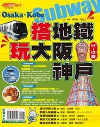 搭地鐵.玩大阪神戶 [11'-12'版]