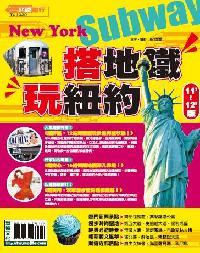 搭地鐵.玩紐約 [11'-12'版]