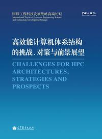 高效能電腦體系結構的挑戰,對策與前景展望