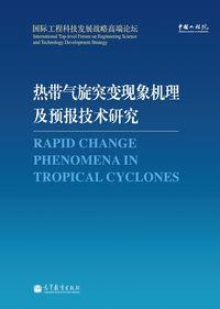 熱帶氣旋突變現象機理及預報技術研究