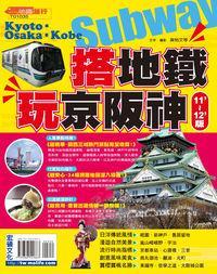搭地鐵.玩京阪神 [11'-12'版]