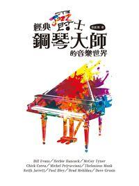 經典爵士鋼琴大師的音樂世界