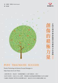 創傷的積極力量:正向心理學與焦點解決治療的合作策略. 下