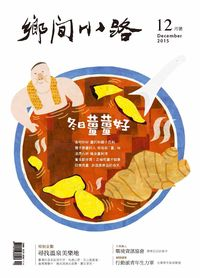 鄉間小路 [2015年12月號]:冬日薑薑好