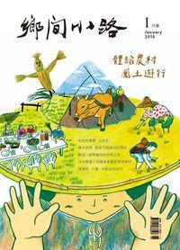 鄉間小路 [2016年01月號]:體驗農村 風土遊行