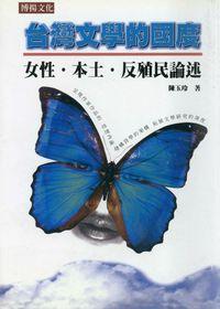 台灣文學的國度:女性.本土.反殖民論述